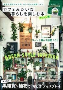 カフェみたいな暮らしを楽しむ本