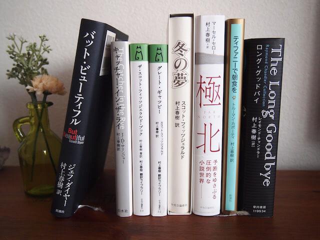 村上春樹の翻訳