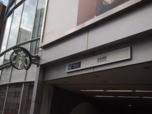 東京メトロ北参道駅