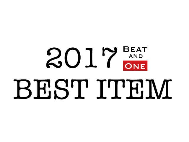 ベストアイテム2017