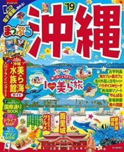 沖縄ガイドブック