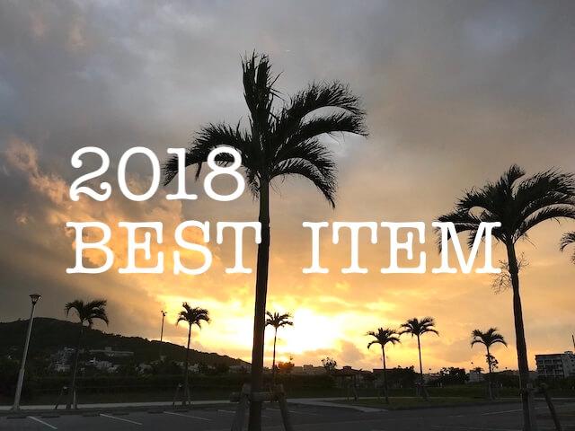 2018ベストアイテム