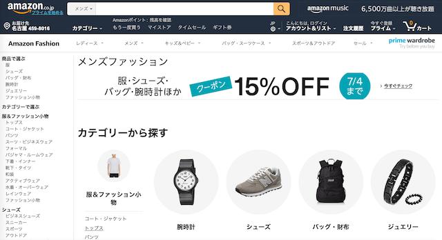 アマゾンファッション