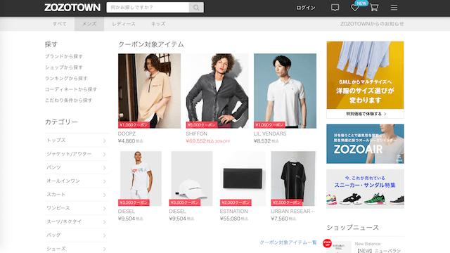ゾゾタウンファッションサイト