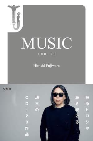 藤原ヒロシMUSIC120